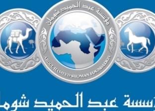 """فتح باب الترشيح لجائزة """"شومان"""" للباحثين العرب.. خطوات وطريقة التقديم"""