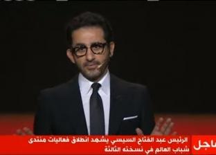 """أحمد حلمي بافتتاح منتدى شباب العالم: """"أنا إنسان"""" لا تهتم بالجنسية أو الديانة أو اللون"""