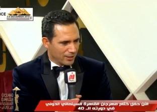 """ظافر العابدين: الأفلام المشاركة بـ """"القاهرة السينمائي"""" أكثر من رائعة"""