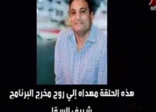 حزنا على وفاة شريف السقا.. عمرو أديب يبكي على الهواء