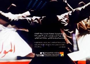 """الأربعاء.. افتتاح معرض """"المولوية"""" في متحف أحمد شوقي"""