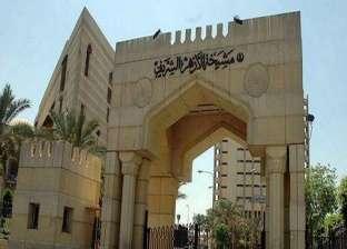 مجمع البحوث الإسلامية ينعى شقيقة شيخ الأزهر