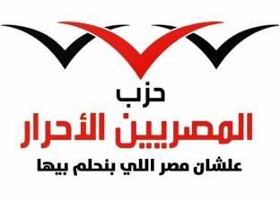 """""""المصريين الأحرار"""" بقنا يستضيف اجتماع أمينات المرأة بالمحافظة"""