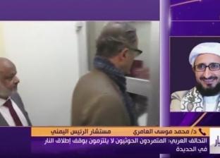 مستشار الرئيس اليمني يكشف نتائج المحادثات بين الحكومة والأمم المتحدة