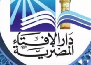"""""""الافتاء"""" ترد على مقال بـ""""شارل إيبدو"""" يطالب بحذف بعض آيات القرآن"""