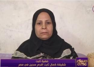 """شقيقة """"أقدم سجين بمصر"""": """"العائلة تجهز لجلسة صلح.. ومحدش كسب من التار"""""""