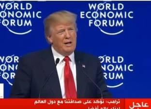 عاجل| ترامب: عندما ينمو الاقتصاد الأمريكي ينمو في أنحاء العالم كافة