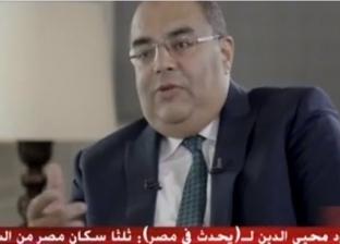 محمود محيي الدين: التنمية المستدامة تحتاج إلى تدعيم قدرات الدولة