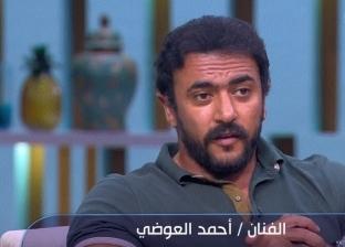 أحمد العوضي: دخلت مجال التمثيل بالصدفة ونور الشريف السبب