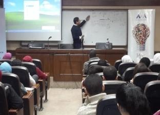 """إطلاق برنامجي """"أساسيات البورصة"""" و """"التنمية البشرية"""" للطلاب والخريجين"""
