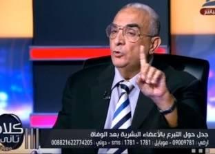 عبدالحميد أباظة: التبرع بالأعضاء البشرية ليس صعبا والقانون حددها