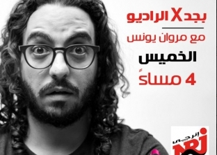 """""""بجد ع الراديو"""".. برنامج جديد لمروان يونس على """"إينرجي"""""""