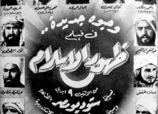 """بينها """"الله أكبر"""" و""""ظهور الإسلام"""".. أفلام نادرة تناولت الهجرة النبوية"""