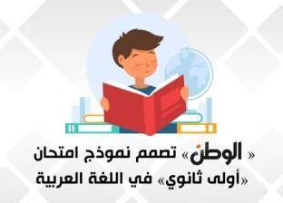 """تسهيلا على الطلاب..""""الوطن"""" تصمم نموذج امتحان اللغة العربية لأولى ثانوي"""