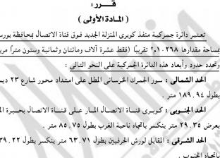 الجريدة الرسمية تنشر قرارا بشأن تحويل مدينة بورسعيد إلى منطقة حرة