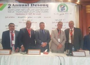صور| ختام فعاليات مؤتمر تشخيص وعلاج أمراض الكبد بمؤتمر دسوق بكفر الشيخ