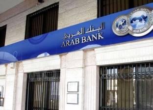 «العربى» يطلق حملة ترويجية لخدماته المصرفية الرقمية