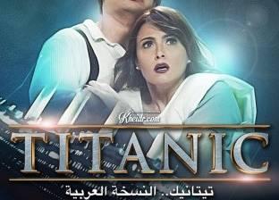 """شادى سرور يطرح """"البوستر"""" الرسمي لفيلم """"تيتانك النسخة العربية"""""""