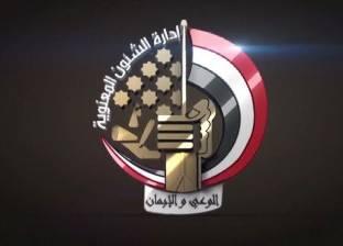 """""""الشؤون المعنوية"""" تنظم مسابقة قصة قصيرة عن """"بطولة على أرض سيناء"""""""