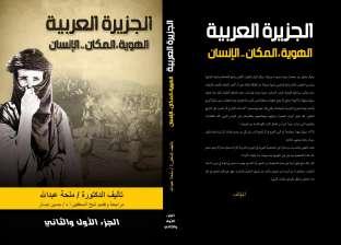 """عميدة المسرح السعودي تطلق كتابا جديدا حول """"هوية الجزيرة العربية"""""""