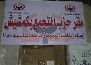 أزمة بين حزب التجمع بالمنوفية وورثة الراحلة شاهندة مقلد بسبب مقر مؤجر
