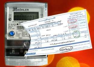 بالأرقام| كيفية حساب قيمة استهلاك الكهرباء في الفاتورة المنزلية