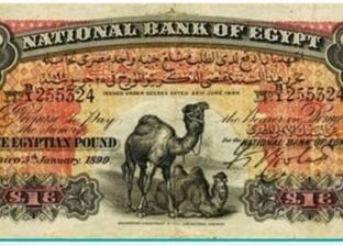 أماكن بيع العملات القديمة في القاهرة: فرصة لاقتناء آلاف الجنيهات
