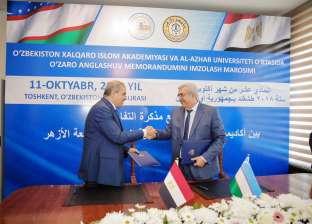 الأزهر يوقع مذكرة تفاهم مع أكاديمية أوزبكستان الدولية لتعزيز التعاون