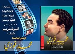 """وثائق محمد فوزي في معرضي """"مسقط والرياض للكتاب"""""""