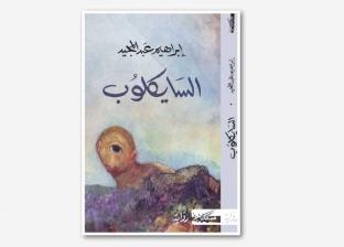 """صدور """"السايكلوب"""" لـ""""إبراهيم عبدالمجيد"""" في تونس الأسبوع المقبل"""