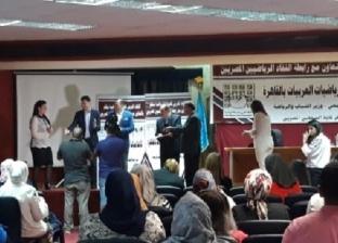 """اختتام الملتقى العاشر للإعلاميات الرياضيات العربيات بـ""""الصحفيين"""""""
