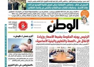 """عدد """"الوطن"""" غدا: الدوري في خطر.. والرئيس يوجه الحكومة بضبط الأسعار"""