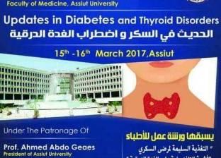 غدا.. انطلاق المؤتمر السنوي العاشر لوحدة الغدد الصماء والسكري بجامعة أسيوط