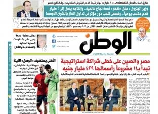 غدا في عدد «الوطن».. مصر والصين على خطى شراكة استراتيجية