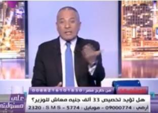 """أحمد موسى: مبارك سخر من أمير قطر السابق """"اللي يصحى بدري ياخد الحكم"""""""
