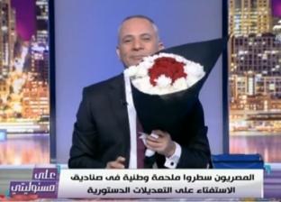 """بـ""""بوكية ورد"""".. أحمد موسى ينحني للشعب: """"يستاهلوا تعبوا ونزلوا"""""""