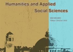 صدور العدد الأول من مجلة جامعة القاهرة في الإنسانيات