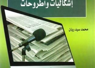"""دار """"الوراق"""" للنشر تصدر """"الصحافة الإلكترونية"""" قريبا"""