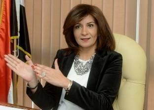 وزيرة الهجرة: جثمان الصيدلي المصري المقتول بالسعودية يعود خلال 3 أيام