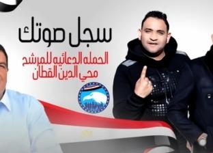 مرشح يستعين بـ«حمو بيكا» ووكيل دينية النواب يلجأ لفرقة شعبية بكفر الشيخ