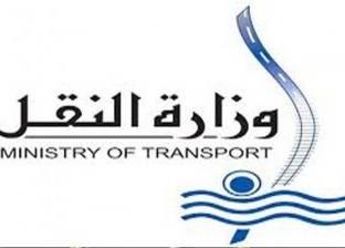وزارة النقل تعلن عن حاجتها لشغل وظائف شاغرة