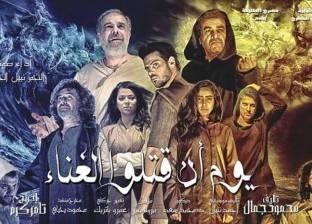 """غدا.. ختام """"يوم أن قتلوا الغناء"""" على مسرح بيرم التونسي"""