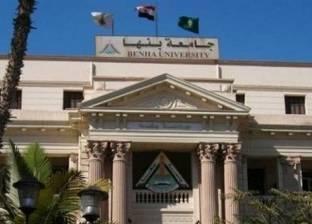 اللجنة الوزارية تقرر اختيار 3 مرشحين لرئاسة جامعة بنها وعرضهم على الرئيس