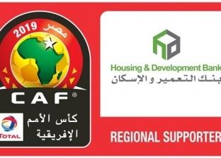 """""""التعمير والإسكان"""" ينضم لقائمة رعاة كأس الأمم الأفريقية """"توتال 2019"""""""