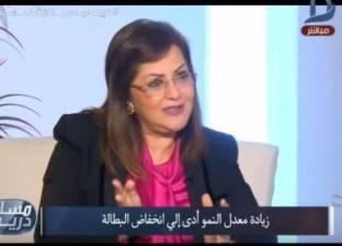 """وزيرة التخطيط: """"الجهاز الإداري للدولة كان متعود على تعيين الأقارب"""""""