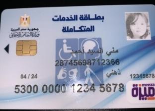 """""""التضامن"""" تصدر 500 ألف بطاقة خدمات متكاملة للأشخاص متحدي الإعاقة"""