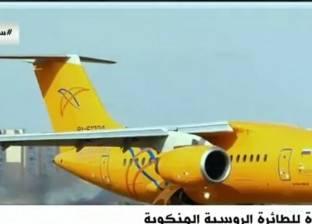 بالفيديو| خط سير الطائرة الروسية المنكوبة قبل تحطمها في موسكو