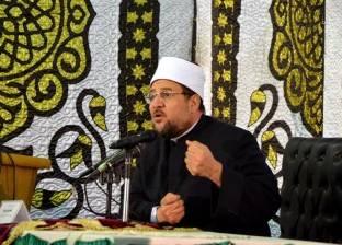 إحالة مدير إدارة أوقاف دمياط ومفتش الدعوة للتحقيق