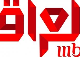 8 معلومات عن قناة «MBC عراق» الجديدة
