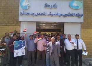 """رئيس """"مياه سوهاج"""" يدعو العاملين للمشاركة في الاستفتاء"""